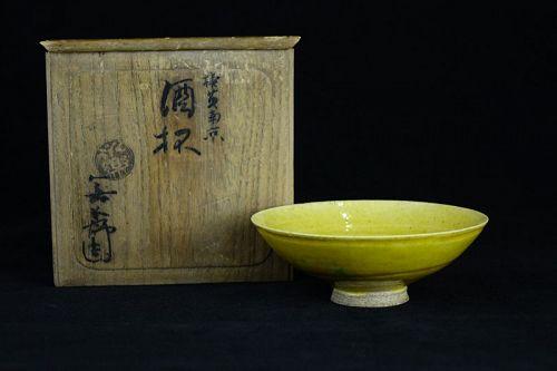 XII Eiraku Wazen (1823–1896) Yellow Glaze Kiseto Sake Cup (Sakazuki)