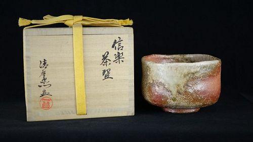 Tani Seiuemon Shigaraki Tea Bowl (Chawan) Wood fired Natural Ash Stone