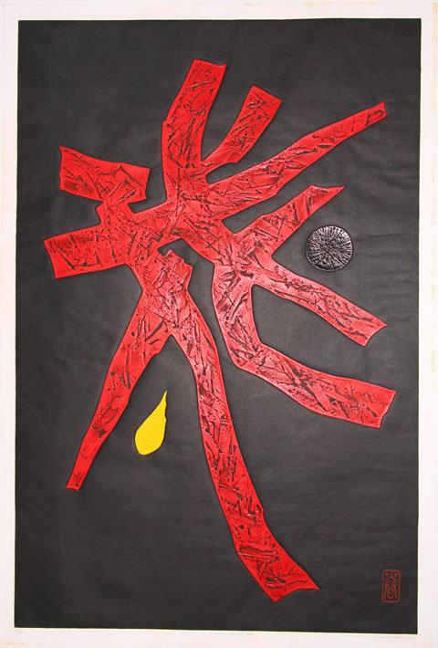 Haku Maki 1971 Japan signed and chopped big red