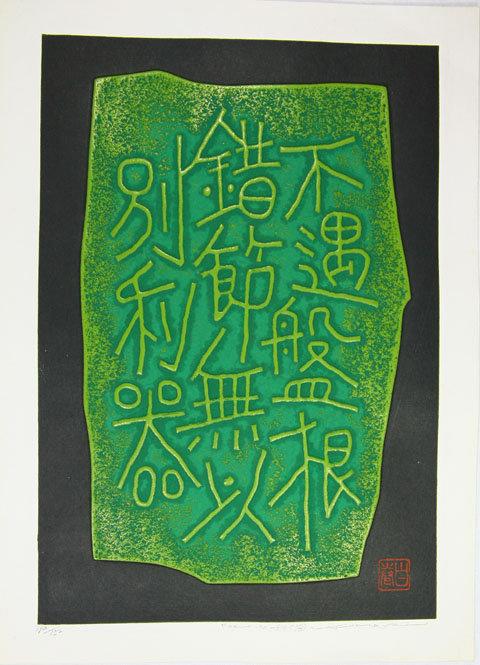 japan Haku Maki cement block calligraphy Poem 70-84