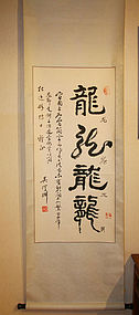China contemporary dragon year scroll calligraphy