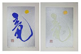 japan Haku  Maki Dragon Prints 1977