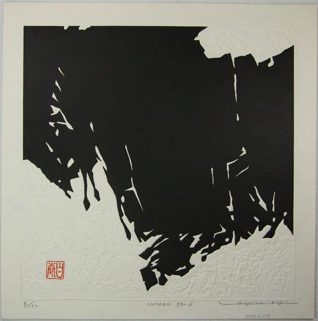 Japan Haku Maki Print 1973