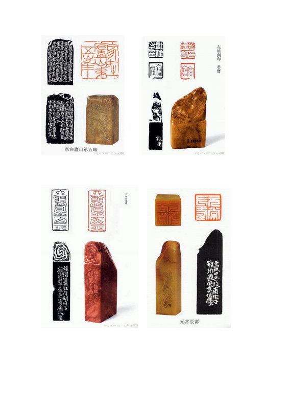japan haku Maki 1973 research note 23a