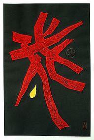 The Life and Works of Haku Maki