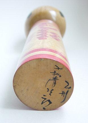 Kokeshi, Yamagata-kei, by Kobayashi Seijiro