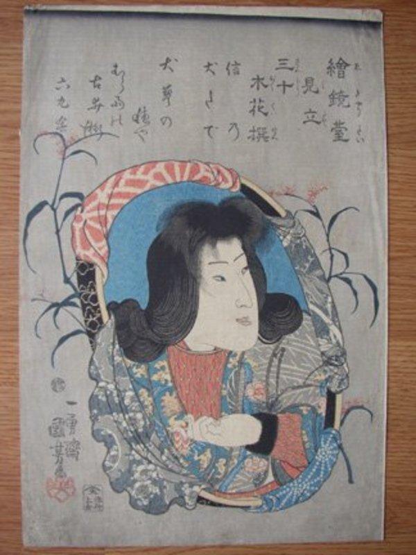 Kuniyoshi Woodblock Print, 1843