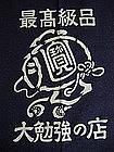 """Katazome (Stencil-dyed) Maekake (Shop Apron) """"Takara"""""""