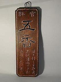 Shop sign for medicine, Japan, Meiji period