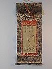 Very small scroll, Daruma, attr. Hakuin, Japan, 18th c.