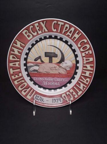 1920s Soviet Propaganda Porcelain Charger Death of Lenin