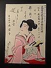 Original woodblock print by Toyosai