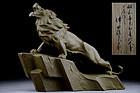 Tsuda Shinobu made Lion Okimono