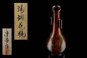 Bronze vase made by Izumi Yusei