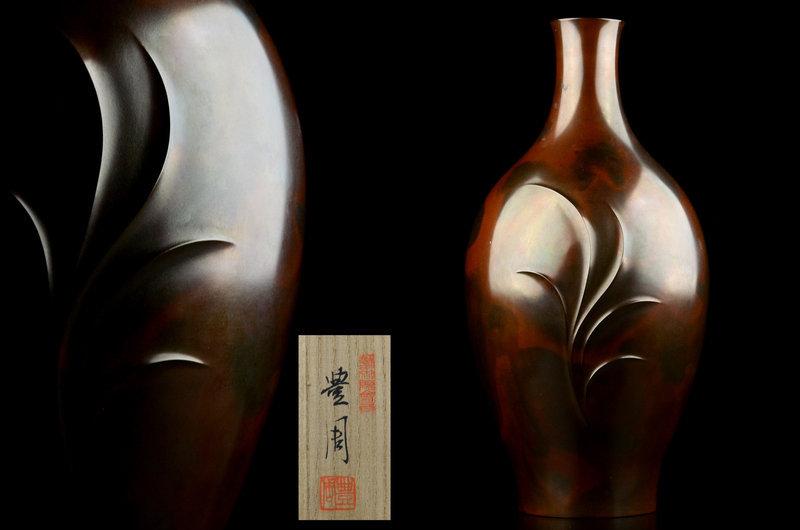 Takamura Toyochika Bronze vase
