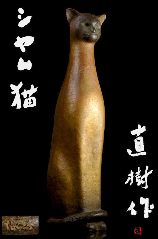 Bronze Okimono Siamese cat made by Tominaga Naoki
