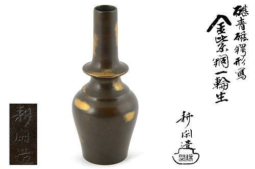 Japanese bronze vase made by Murata Koukan
