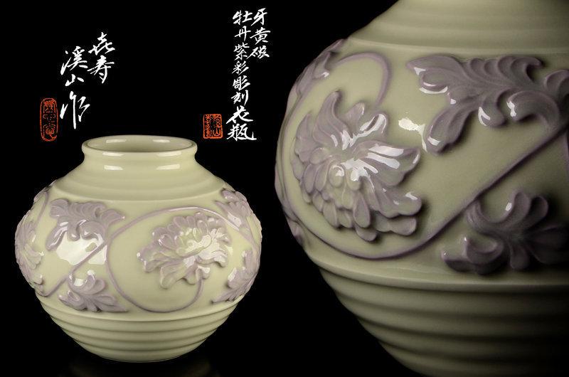 Japanese Ceramic vase by Kato Keizan 2nd