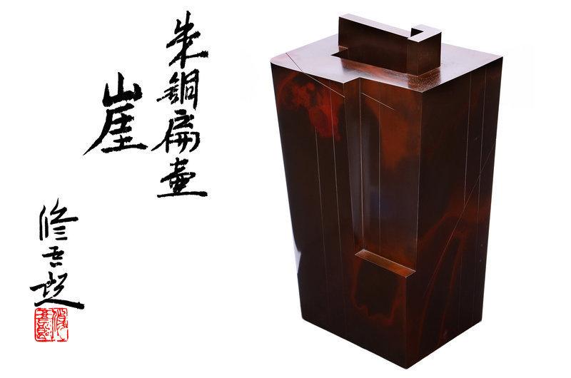 "Japanese bronze vase ""Gake"" made by Hasuda Shugoro"