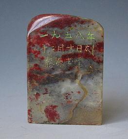Japanese Sobriquet Seal