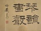 Four Character Chinese Calligraphy Liu Bingsen