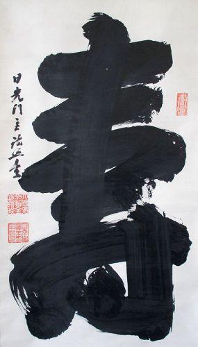Japanese Zenga Calligraphy Scroll