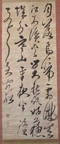 Japanese Antique Calligraphy Scroll Painting by Ryū K�bi (Ryû Sôro)