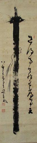 Japanese Zenga Staff Scroll Painting by Zen master Nakahara Nantenb�